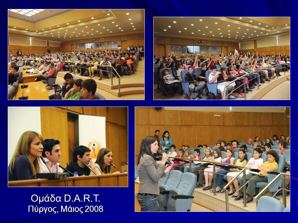 Ομάδα D.A.R.T. Πύργος, Μάιος 2008