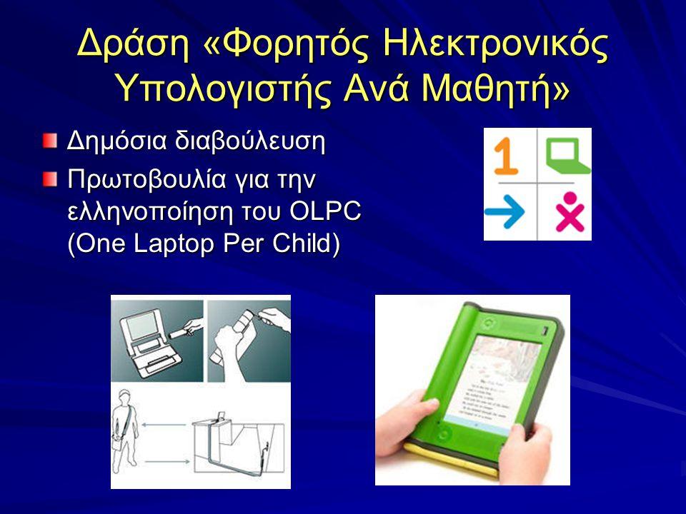 Δράση «Φορητός Ηλεκτρονικός Υπολογιστής Ανά Μαθητή» Δημόσια διαβούλευση Πρωτοβουλία για την ελληνοποίηση του OLPC (One Laptop Per Child)