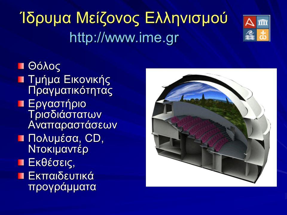 Ίδρυμα Μείζονος Ελληνισμού http://www.ime.gr Θόλος Τμήμα Εικονικής Πραγματικότητας Εργαστήριο Τρισδιάστατων Αναπαραστάσεων Πολυμέσα, CD, Ντοκιμαντέρ Εκθέσεις, Εκπαιδευτικά προγράμματα