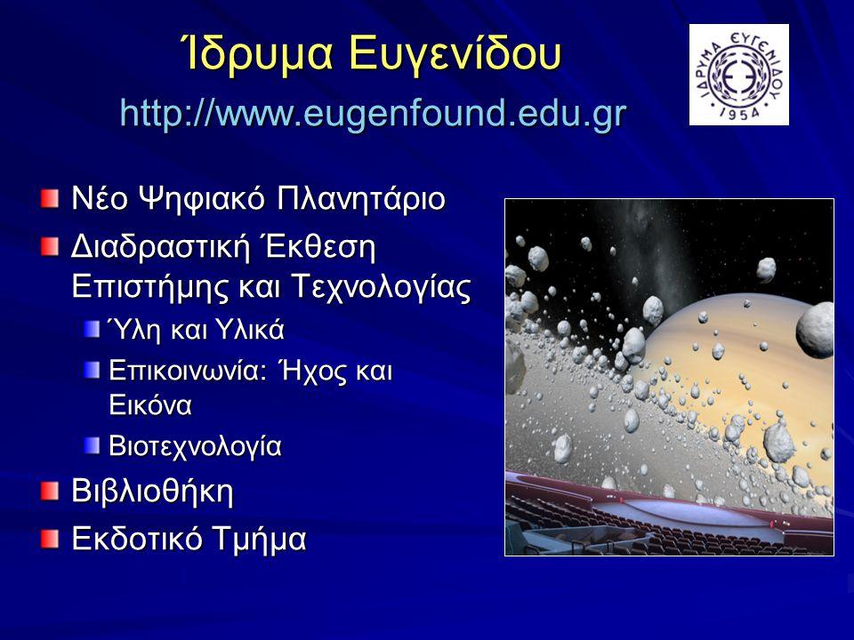 Ίδρυμα Ευγενίδου http://www.eugenfound.edu.gr Νέο Ψηφιακό Πλανητάριο Διαδραστική Έκθεση Επιστήμης και Τεχνολογίας Ύλη και Υλικά Επικοινωνία: Ήχος και