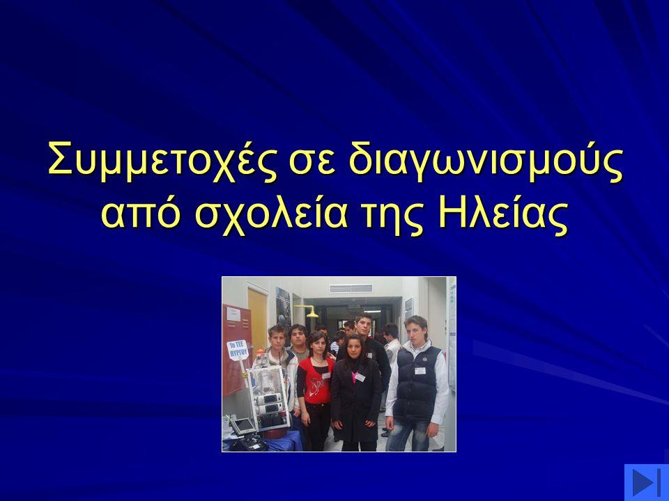 Συμμετοχές σε διαγωνισμούς από σχολεία της Ηλείας