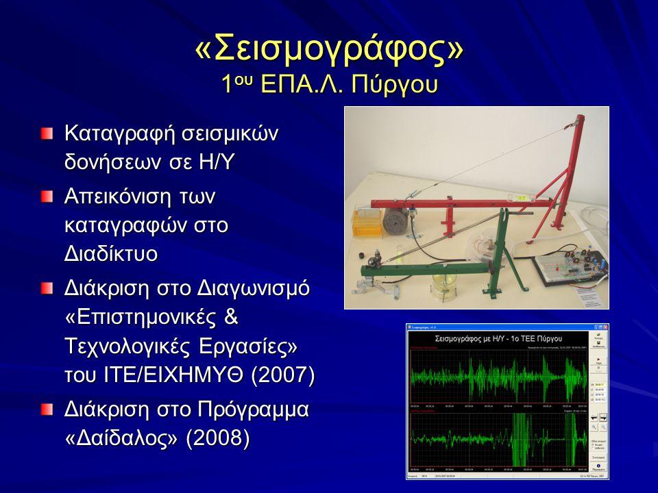 Καταγραφή σεισμικών δονήσεων σε Η/Υ Απεικόνιση των καταγραφών στο Διαδίκτυο Διάκριση στο Διαγωνισμό «Επιστημονικές & Τεχνολογικές Εργασίες» του ΙΤΕ/ΕΙΧΗΜΥΘ (2007) Διάκριση στο Πρόγραμμα «Δαίδαλος» (2008)