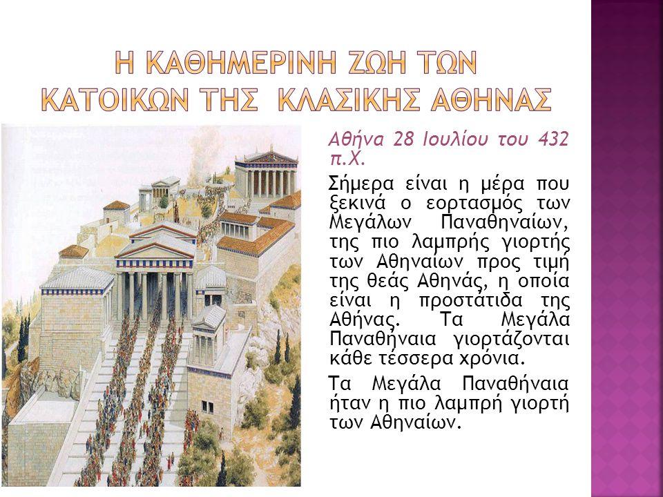  Η εορτή των Παναθηναίων τελούνταν κατά τη διάρκεια του μήνα Εκατομβαιώνος, πρώτου μήνα του αθηναϊκού ημερολογίου(μέσα Ιουλίου- μέσα Αυγούστου.