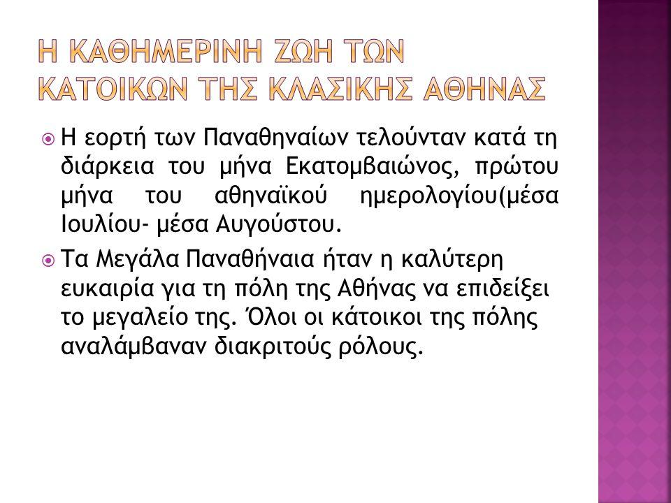  Η εορτή των Παναθηναίων τελούνταν κατά τη διάρκεια του μήνα Εκατομβαιώνος, πρώτου μήνα του αθηναϊκού ημερολογίου(μέσα Ιουλίου- μέσα Αυγούστου.  Τα