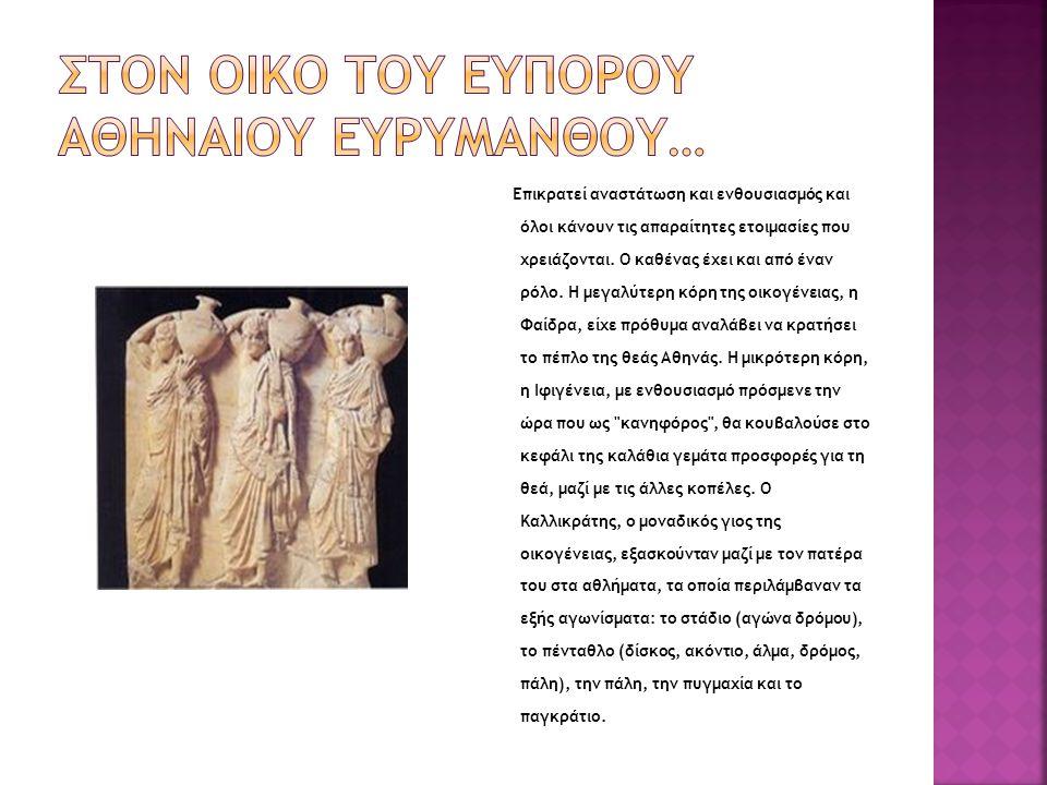 Η Αλκμήνη, η μητέρα μαζί με τις άλλες > δουλεύει στην ετοιμασία του πέπλου της θεάς Αθήνας.