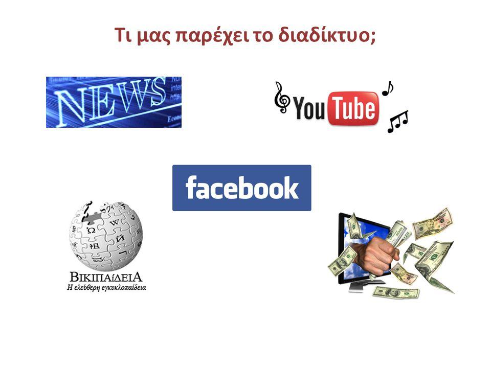 Τι μας παρέχει το διαδίκτυο; Ενημέρωση Διασκέδαση Επικοινωνία Γνώσεις Ηλεκτρονικό Εμπόριο