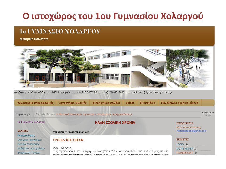 Διαδίκτυο και μάθημα πληροφορικής Τα μαθήματα, οι ασκήσεις, οι εργασίες των μαθητών και μια σειρά θεμάτων πληροφορικής αναρτούνται στον παρακάτω ιστοχώρο http://computer-labor.blogspot.gr