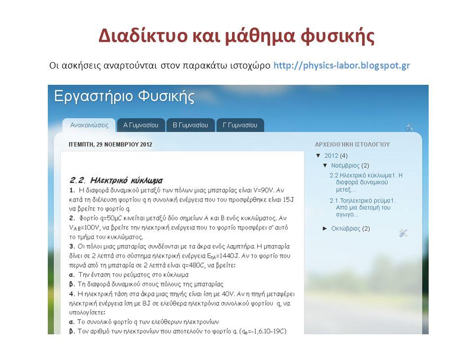 Διαδίκτυο και μάθημα φυσικής Oι ασκήσεις αναρτούνται στον παρακάτω ιστοχώρο http://physics-labor.blogspot.gr