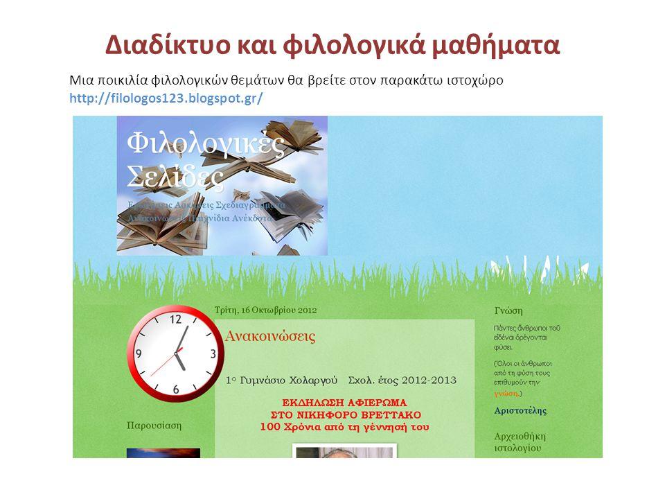 Διαδίκτυο και φιλολογικά μαθήματα Μια ποικιλία φιλολογικών θεμάτων θα βρείτε στον παρακάτω ιστοχώρο http://filologos123.blogspot.gr/