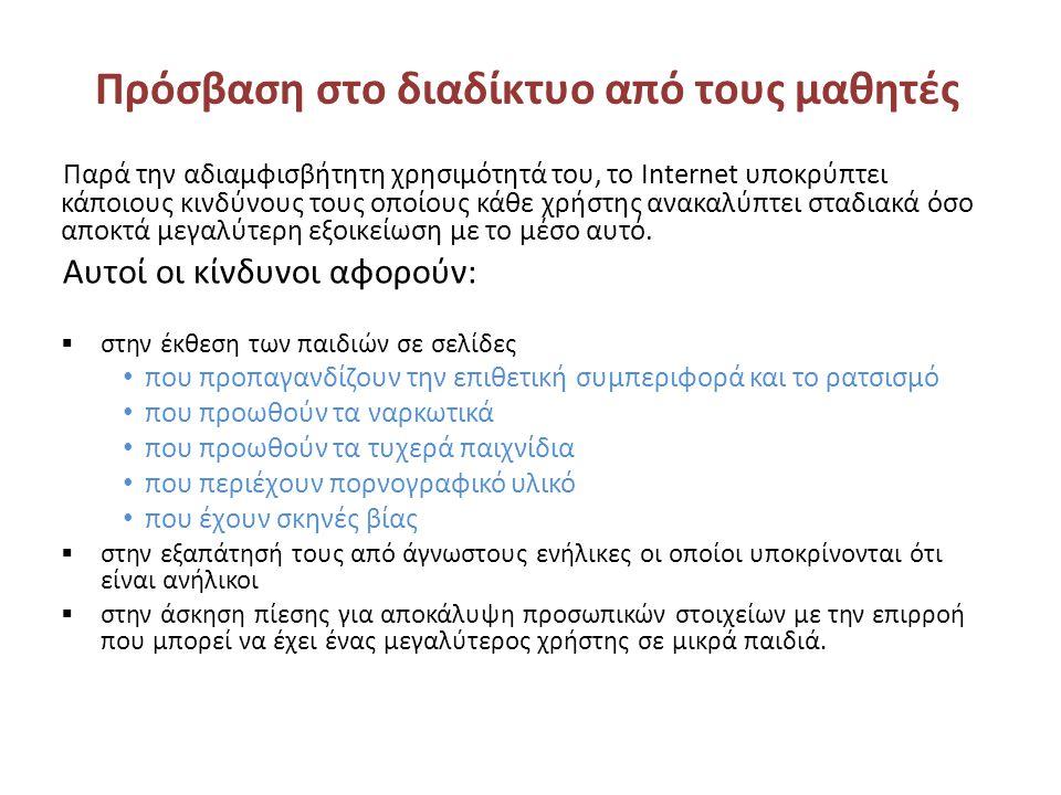 Πρόσβαση στο διαδίκτυο από τους μαθητές Παρά την αδιαμφισβήτητη χρησιμότητά του, το Internet υποκρύπτει κάποιους κινδύνους τους οποίους κάθε χρήστης α