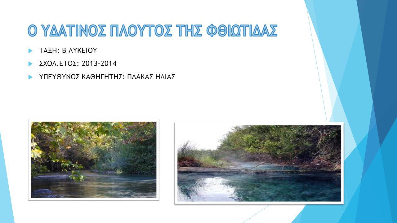  Η Ελλάδα είναι προικισμένη με φυσικές μεταλλικές και γεωθερμικές πηγές που αποτελούν αναπόσπαστο κομμάτι της εθνικής μας υγείας.