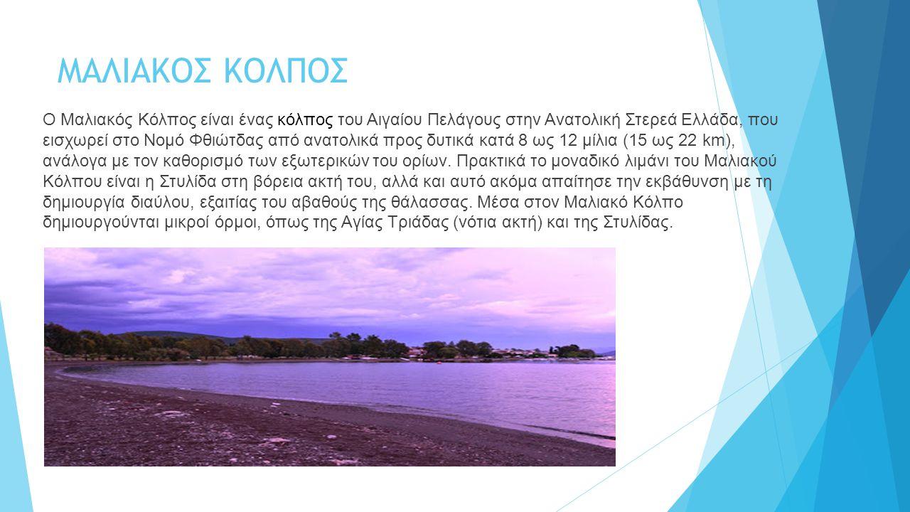 ΜΑΛΙΑΚΟΣ ΚΟΛΠΟΣ Ο Μαλιακός Κόλπος είναι ένας κόλπος του Αιγαίου Πελάγους στην Ανατολική Στερεά Ελλάδα, που εισχωρεί στο Νομό Φθιώτδας από ανατολικά πρ