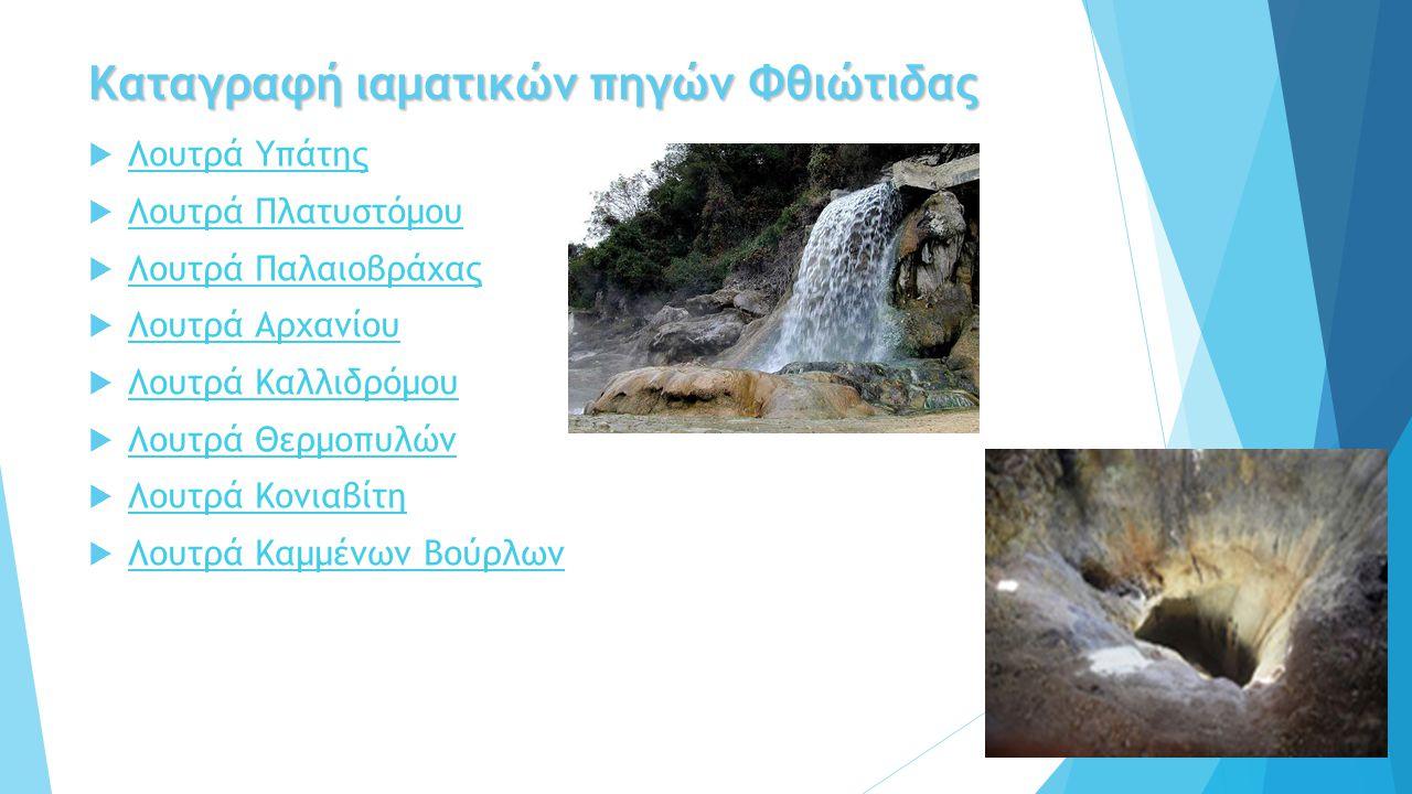Λουτρά Καμένων Βούρλων  Οι ιαματικές πηγές των Καμένων Boύρλων βρίσκονται επί της εθνικής οδού Λαμίας - Αθηνών, 38 χιλιόμετρα από τη Λαμία και 165 από την Αθήνα, στους πρόποδες του βουνού Κνημίδα.