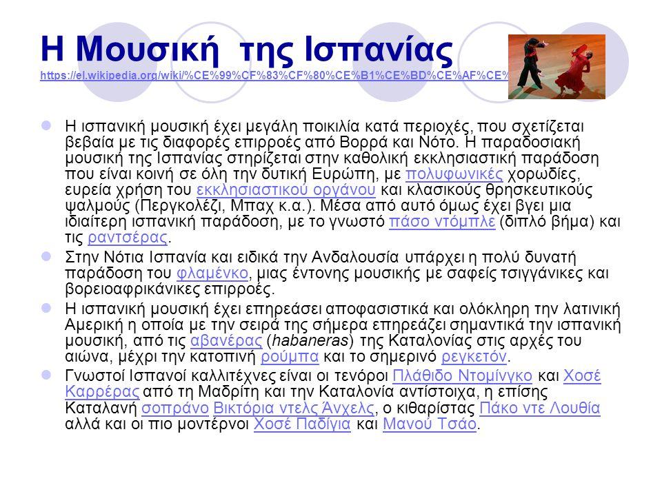 Μουσική της Ιταλίας http://el.wikipedia.org/wiki/%CE%8C%CF%80%CE%B5%CF%81%CE%B1 http://el.wikipedia.org/wiki/%CE%8C%CF%80%CE%B5%CF%81%CE%B1 Όπερα Η όπ