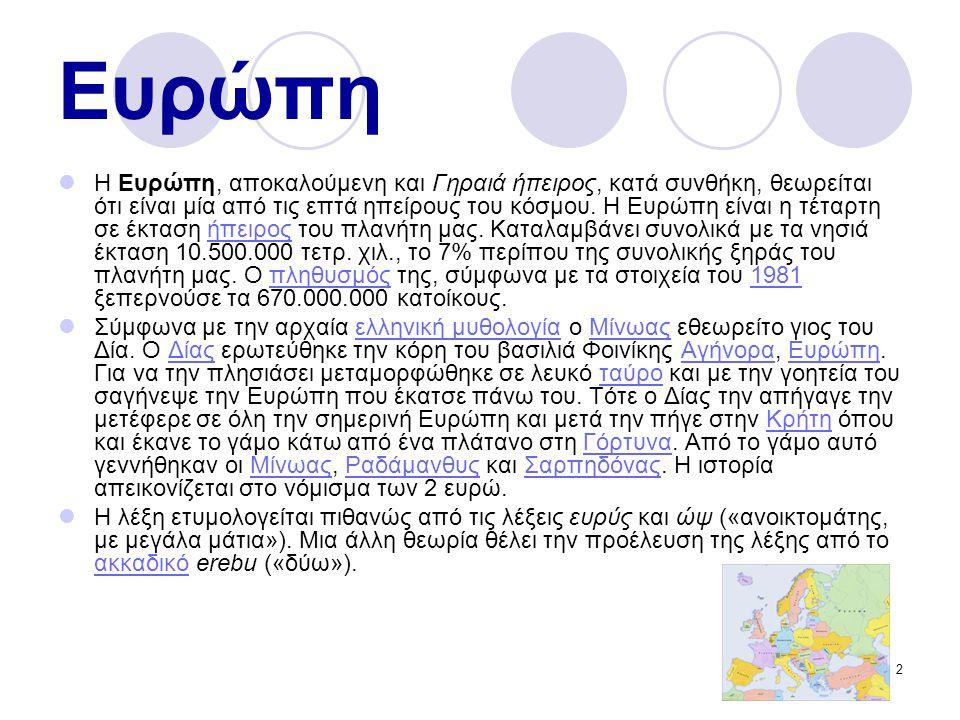 1 H Μουσική στην Ευρώπη Ομάδα Εργασίας Κόκκινη Γιάννης Τέρπος Μανώλης Φέιζος Φωτίου Νίκος Χιούσις Γιώργος 2013 2013 Ελλάδα, Ιταλία, Ισπανία