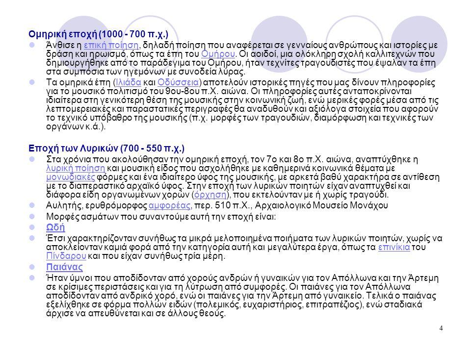 3 Αρχαία ελληνική μουσική http://el.wikipedia.org/wiki/%CE%91%CF%81%CF%87%CE%B1%CE%AF%CE%B1_%CE%B5%CE%BB%CE%BB%CE%B7%CE%BD% CE%B9%CE%BA%CE%AE_%CE%BC%C