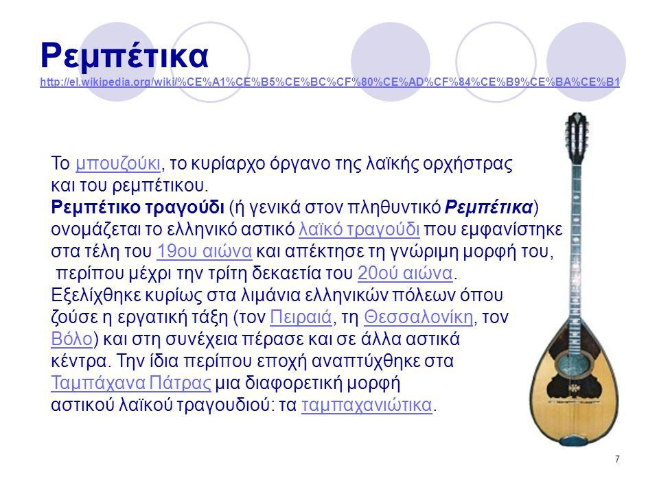 6 Μουσικά Όργανα Πληροφορίες για τα όργανα που χρησιμοποιούσαν οι Αρχαίοι Έλληνες για την ψυχαγωγία τους αντλούμε από ποικίλες πηγές όπως για παράδειγ