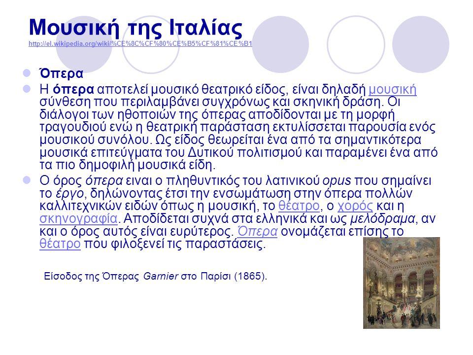 Μουσική της Ιταλίας http://el.wikipedia.org/wiki/%CE%8C%CF%80%CE%B5%CF%81%CE%B1 http://el.wikipedia.org/wiki/%CE%8C%CF%80%CE%B5%CF%81%CE%B1 Όπερα Η όπερα αποτελεί μουσικό θεατρικό είδος, είναι δηλαδή μουσική σύνθεση που περιλαμβάνει συγχρόνως και σκηνική δράση.