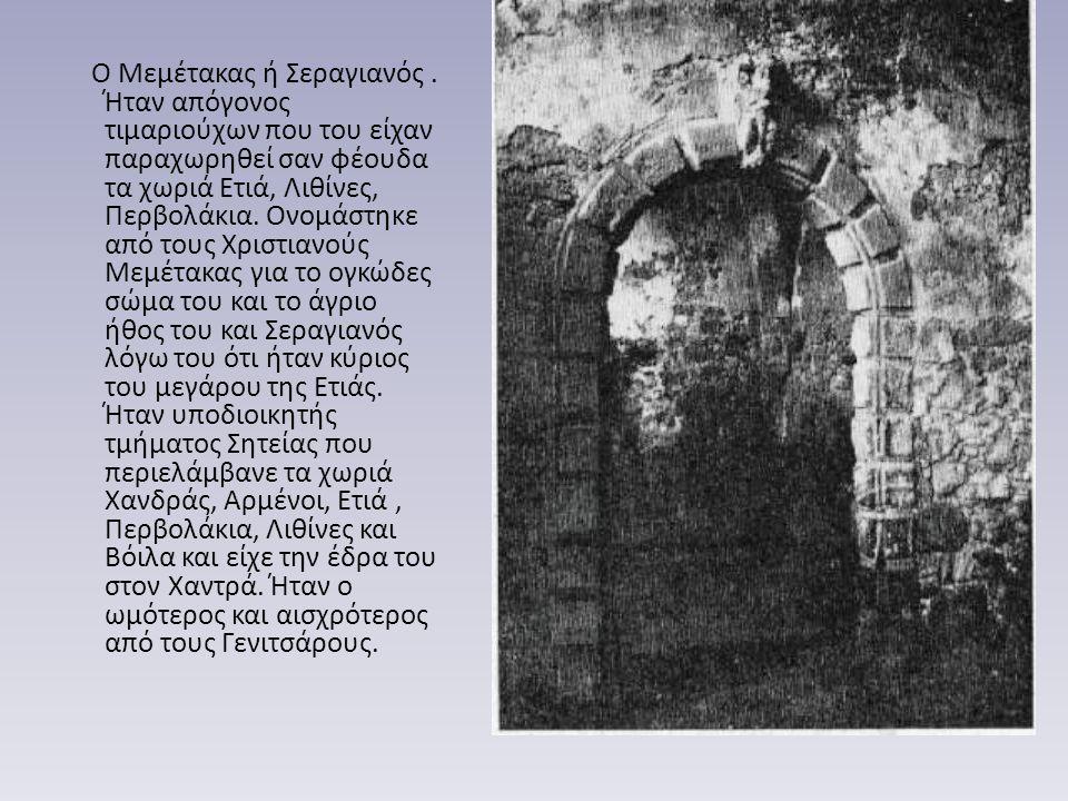O Μεμέτακας ή Σεραγιανός. Ήταν απόγονος τιμαριούχων που του είχαν παραχωρηθεί σαν φέουδα τα χωριά Ετιά, Λιθίνες, Περβολάκια. Ονομάστηκε από τους Χριστ