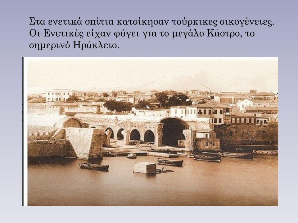 Στα ενετικά σπίτια κατοίκησαν τούρκικες οικογένειες. Οι Ενετικές είχαν φύγει για το μεγάλο Κάστρο, το σημερινό Ηράκλειο.