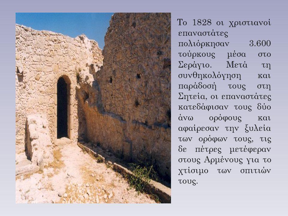 Το 1828 οι χριστιανοί επαναστάτες πολιόρκησαν 3.600 τούρκους μέσα στο Σεράγιο. Μετά τη συνθηκολόγηση και παράδοσή τους στη Σητεία, οι επαναστάτες κατε