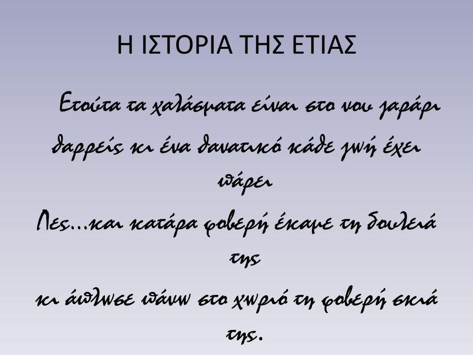 Η Ετιά πρωτοκατοικήθηκε στη Βυζαντινή περίοδο.