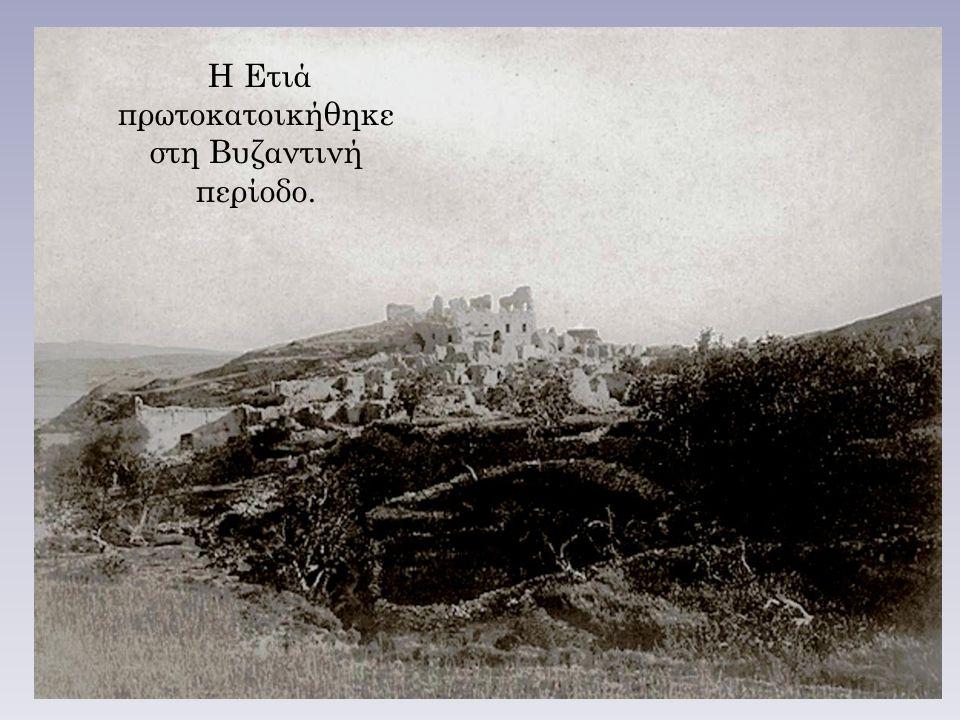 Το 1828 οι χριστιανοί επαναστάτες πολιόρκησαν 3.600 τούρκους μέσα στο Σεράγιο.