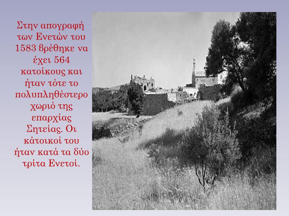 Στην επανάσταση του 1897 στην Ετιά κατοικούσαν δέκα εννέα τούρκικες οικογένειες και δύο χριστιανικές.