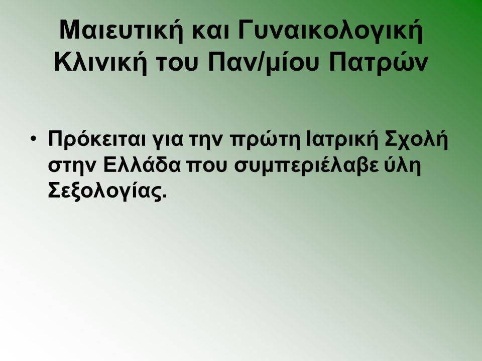 Μαιευτική και Γυναικολογική Κλινική του Παν/μίου Πατρών Πρόκειται για την πρώτη Ιατρική Σχολή στην Ελλάδα που συμπεριέλαβε ύλη Σεξολογίας.