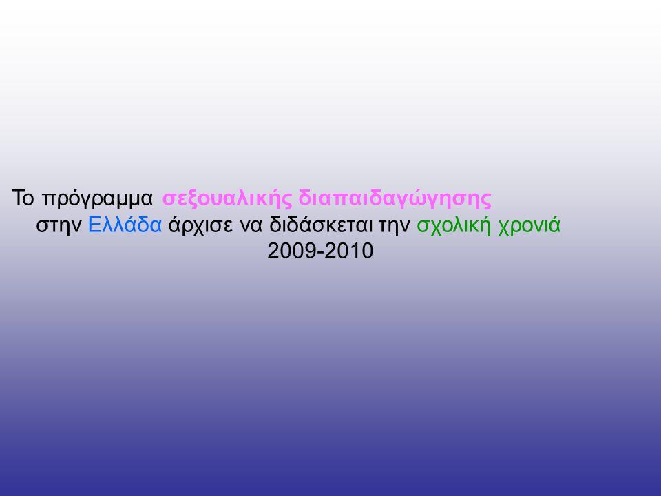 Το πρόγραμμα σεξουαλικής διαπαιδαγώγησης στην Ελλάδα άρχισε να διδάσκεται την σχολική χρονιά 2009-2010