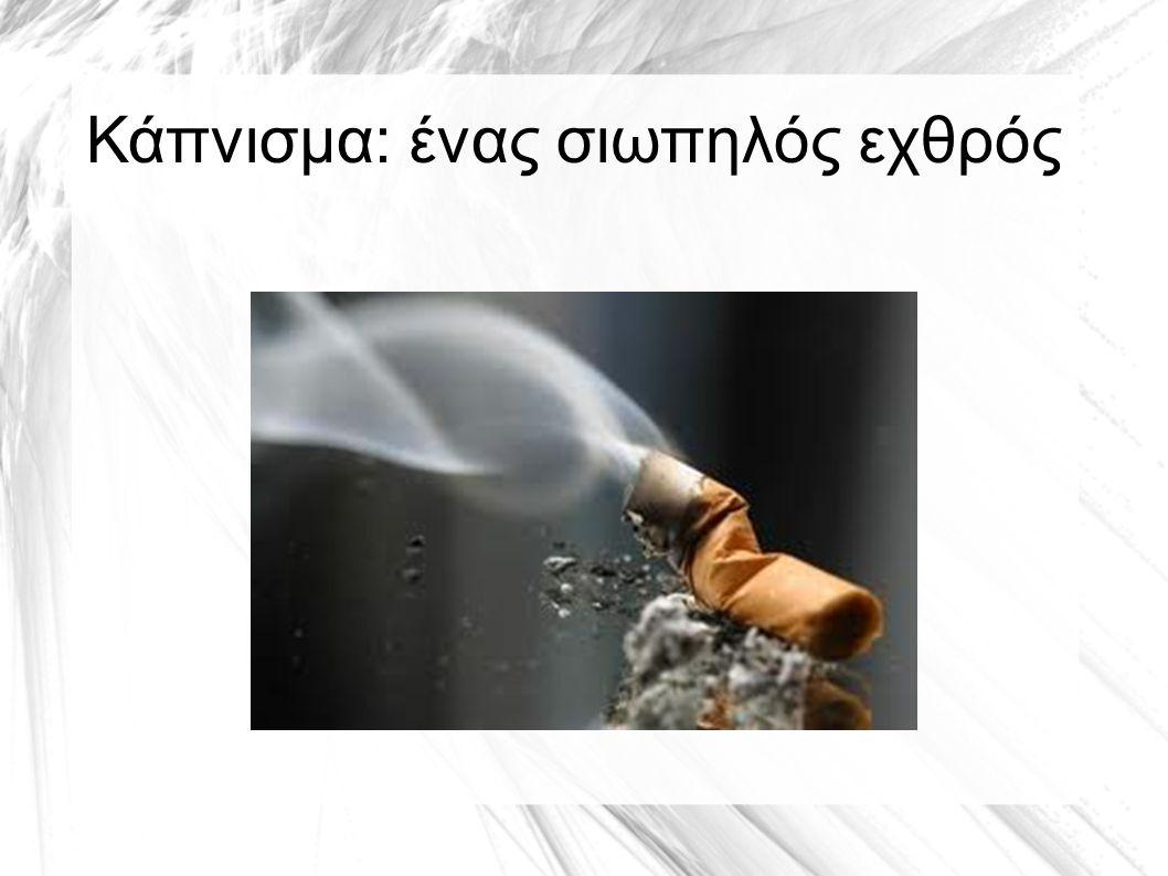 Κάπνισμα: ένας σιωπηλός εχθρός