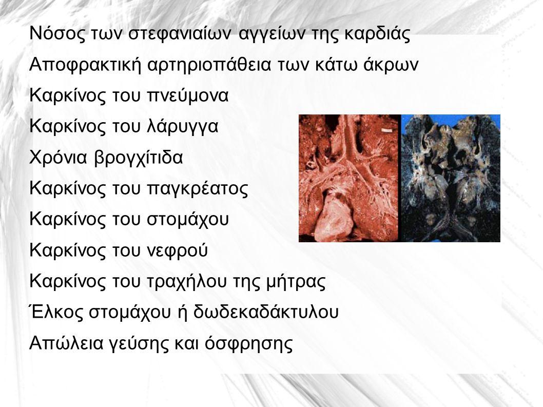 Νόσος των στεφανιαίων αγγείων της καρδιάς Αποφρακτική αρτηριοπάθεια των κάτω άκρων Καρκίνος του πνεύμονα Καρκίνος του λάρυγγα Χρόνια βρογχίτιδα Καρκίν