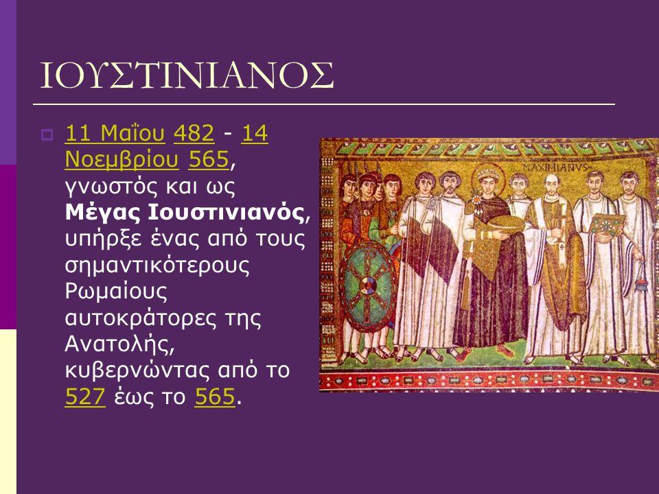 ΙΟΥΣΤΙΝΙΑΝΟΣ  11 Μαΐου 482 - 14 Νοεμβρίου 565, γνωστός και ως Μέγας Ιουστινιανός, υπήρξε ένας από τους σημαντικότερους Ρωμαίους αυτοκράτορες της Ανατ