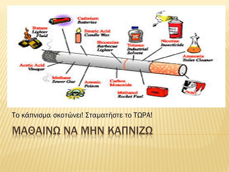  Το κάπνισμα σαν κοινωνική ενέργεια έχει περάσει τα τελευταία 50 χρόνια από μια πολύ ιδιότυπη πορεία.