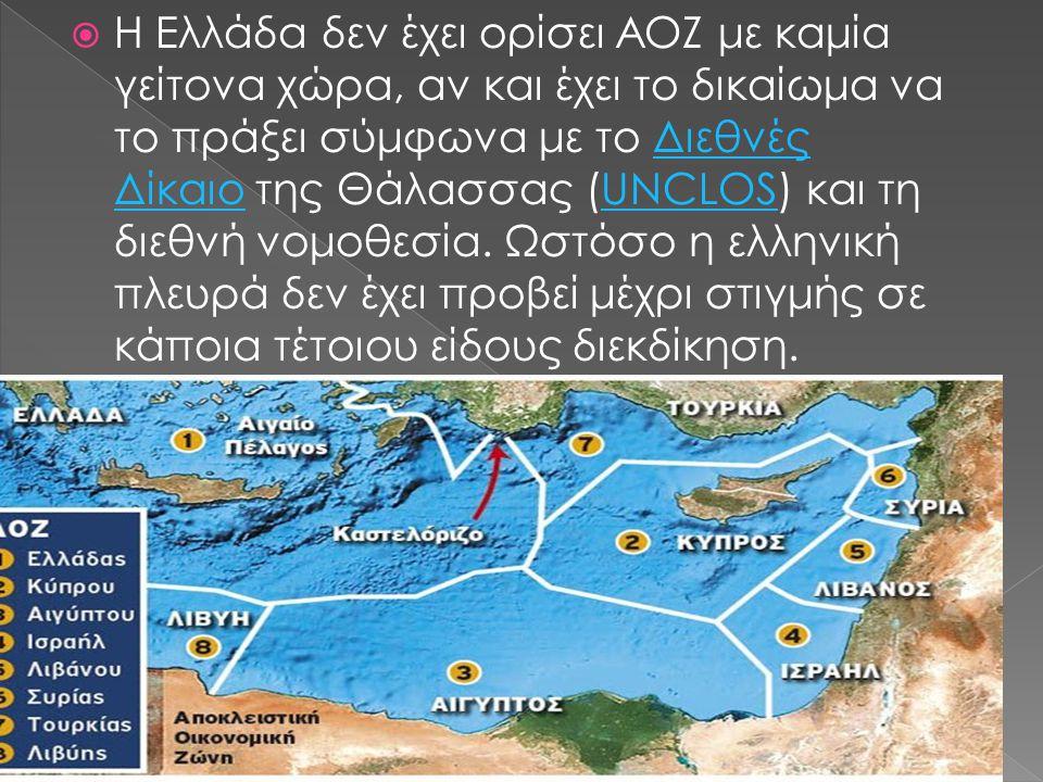  Η Ελλάδα δεν έχει ορίσει ΑΟΖ με καμία γείτονα χώρα, αν και έχει το δικαίωμα να το πράξει σύμφωνα με το Διεθνές Δίκαιο της Θάλασσας (UNCLOS) και τη διεθνή νομοθεσία.