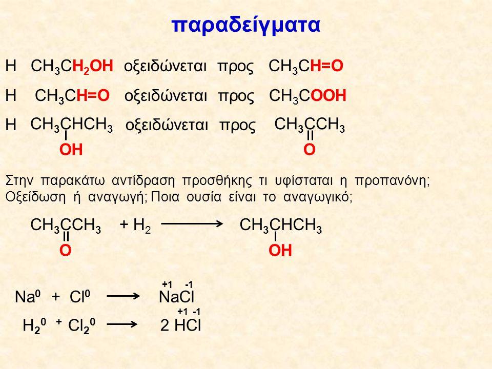 Πως βρίσκω τον ΑΟ ενός C σε μια οργανική ένωση; 12 0+1 Ποιο είναι το συνολικό «φορτίο» των C1, C2; X+1-2 Βρείτε τον ΑΟ του C του καρβοξυλίου στο: χχ