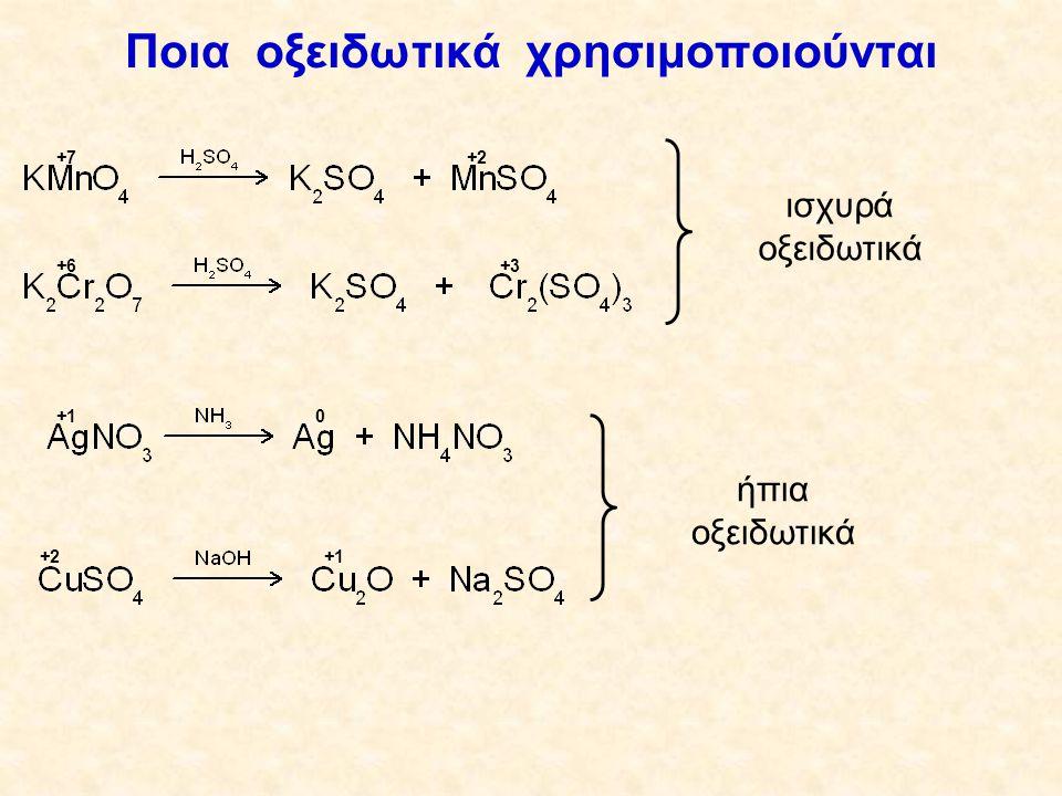 Ποια οξειδωτικά χρησιμοποιούνται +7+2 +6+3 ισχυρά οξειδωτικά +10 +2+1 ήπια οξειδωτικά