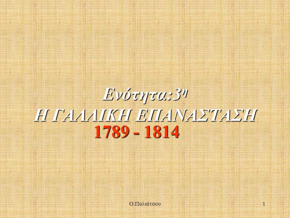 Ενότητα:3 η Η ΓΑΛΛΙΚΗ ΕΠΑΝΑΣΤΑΣΗ 1789 - 1814 1Ο.Παλιάτσου