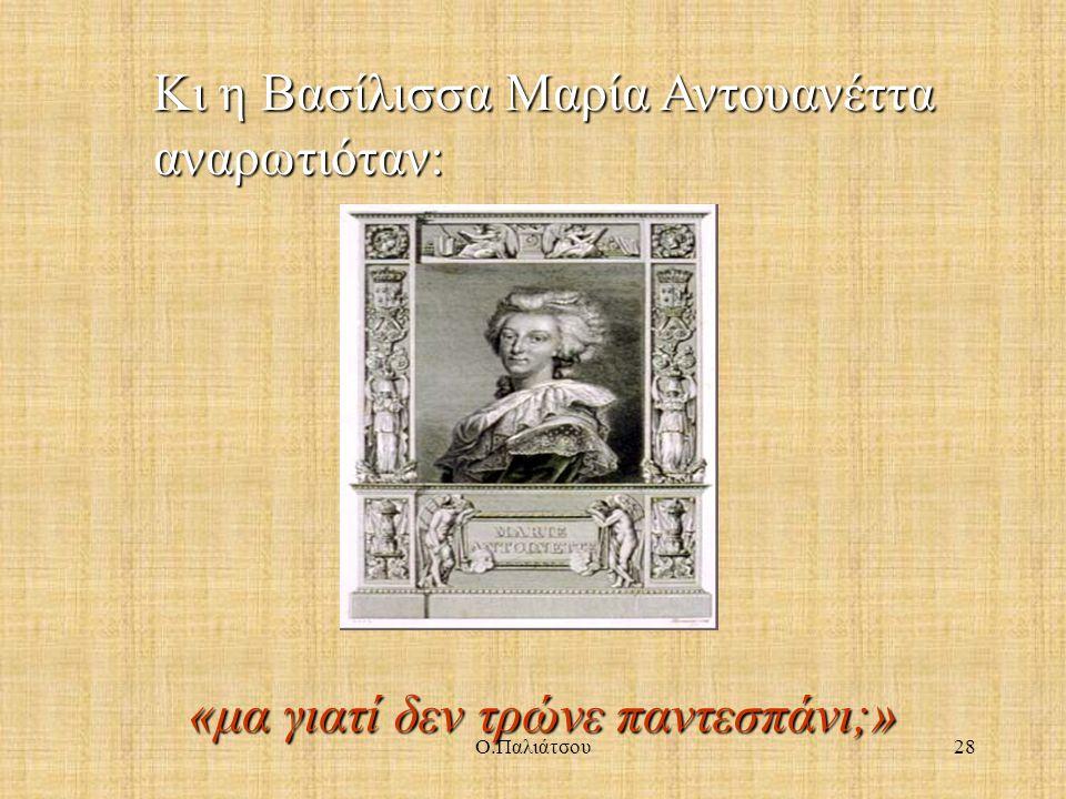 Κι η Βασίλισσα Μαρία Αντουανέττα αναρωτιόταν: «μα γιατί δεν τρώνε παντεσπάνι;» 28Ο.Παλιάτσου