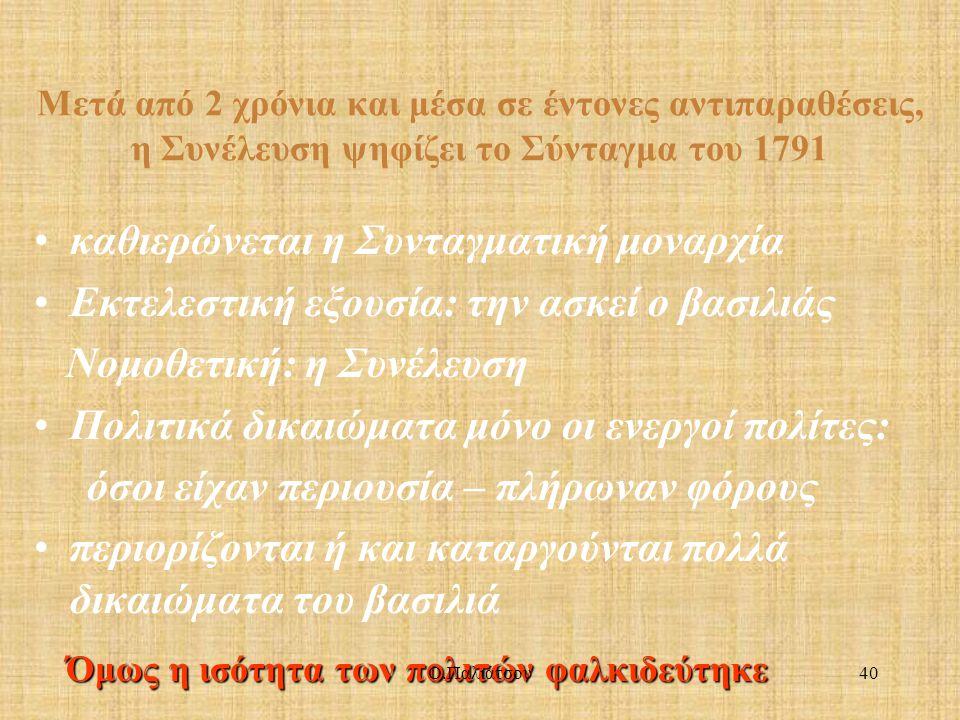 Μετά από 2 χρόνια και μέσα σε έντονες αντιπαραθέσεις, η Συνέλευση ψηφίζει το Σύνταγμα του 1791 καθιερώνεται η Συνταγματική μοναρχία Εκτελεστική εξουσί