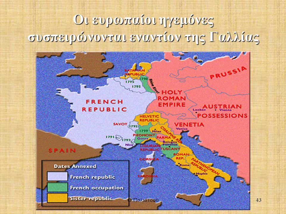 Οι ευρωπαίοι ηγεμόνες συσπειρώνονται εναντίον της Γαλλίας 43Ο.Παλιάτσου