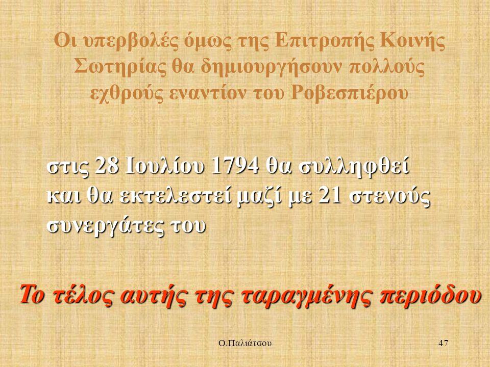 Οι υπερβολές όμως της Επιτροπής Κοινής Σωτηρίας θα δημιουργήσουν πολλούς εχθρούς εναντίον του Ροβεσπιέρου στις 28 Ιουλίου 1794 θα συλληφθεί και θα εκτ