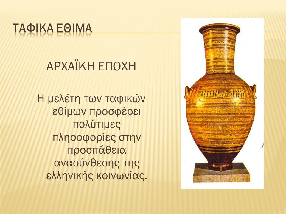 ΑΡΧΑΪΚΗ ΕΠΟΧΗ Η μελέτη των ταφικών εθίμων προσφέρει πολύτιμες πληροφορίες στην προσπάθεια ανασύνθεσης της ελληνικής κοινωνίας.