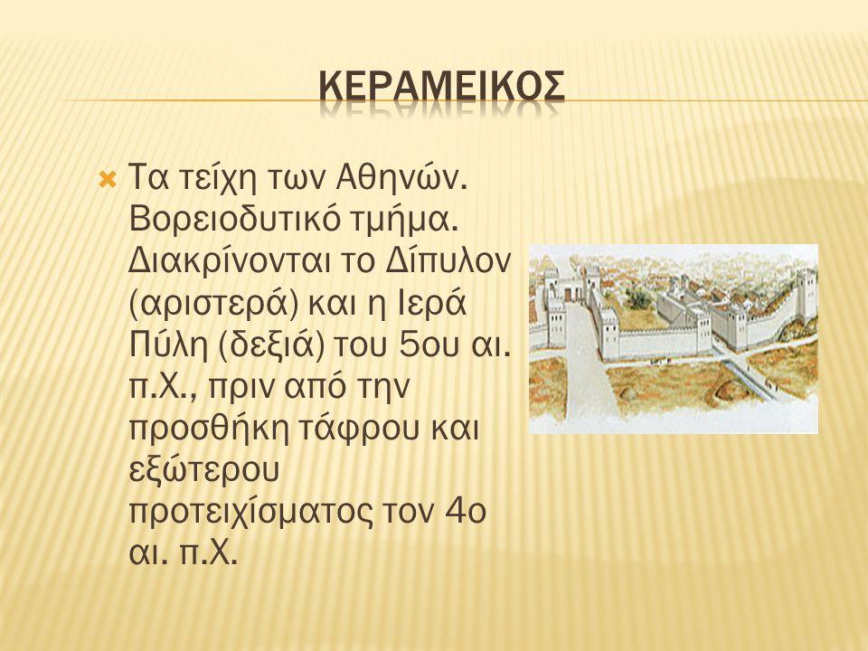  Τα τείχη των Αθηνών.Βορειοδυτικό τμήμα.