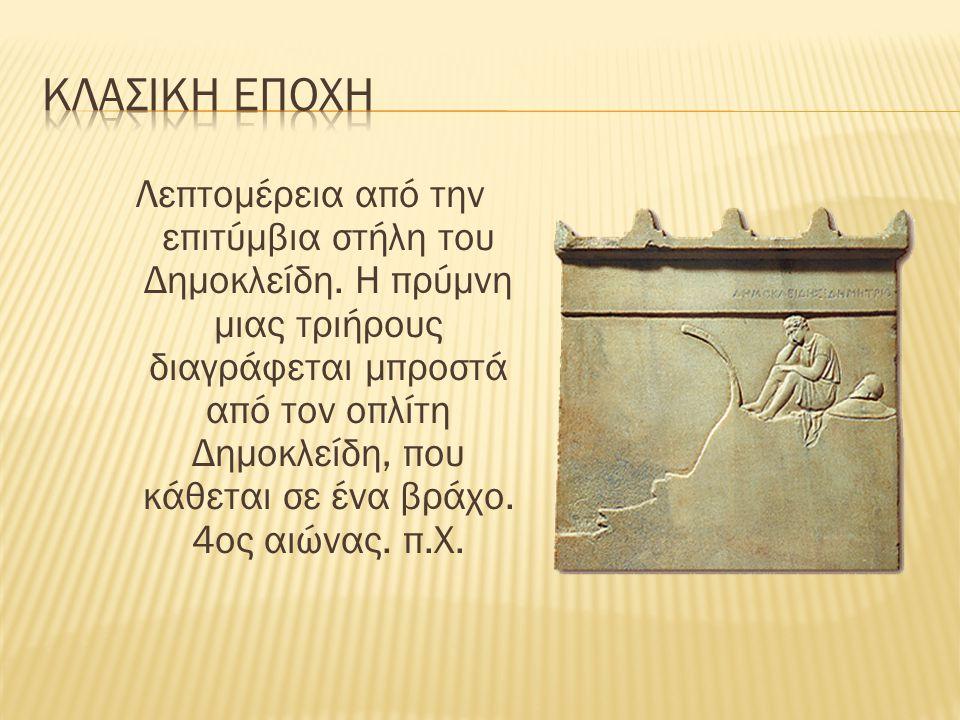 Λεπτομέρεια από την επιτύμβια στήλη του Δημοκλείδη.