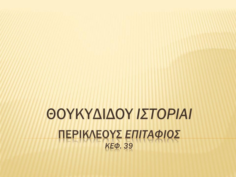 ΘΟΥΚΥΔΙΔΟΥ ΙΣΤΟΡΙΑΙ