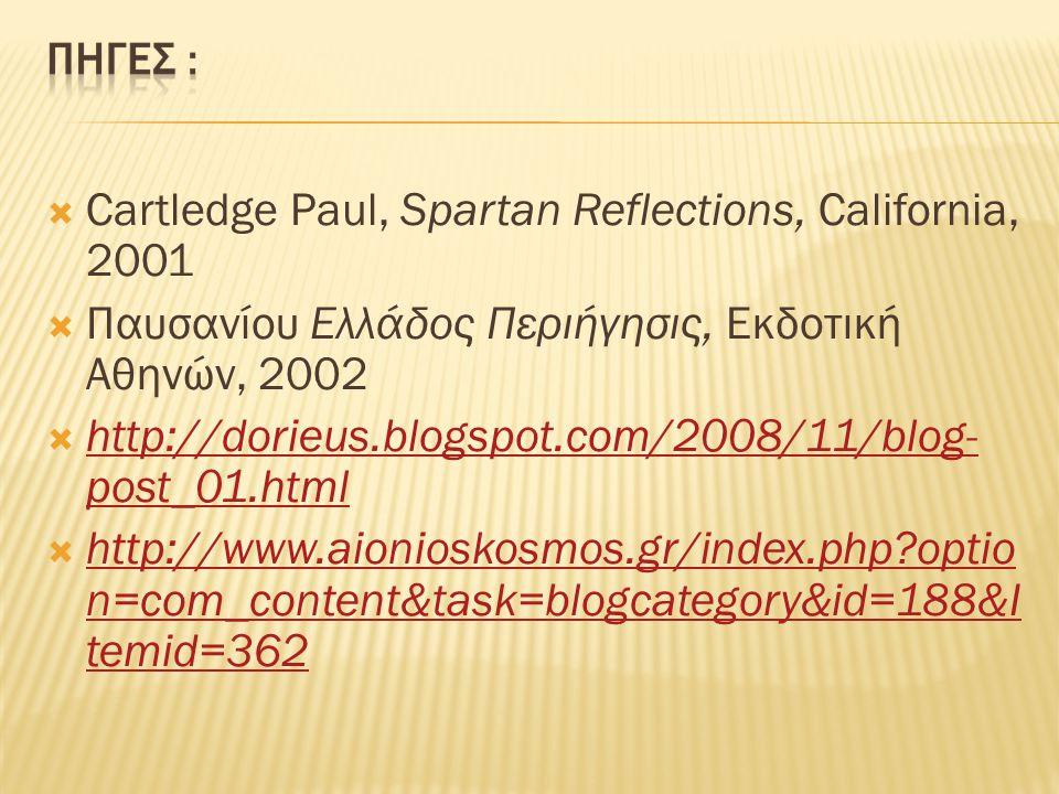  Cartledge Paul, Spartan Reflections, California, 2001  Παυσανίου Ελλάδος Περιήγησις, Εκδοτική Αθηνών, 2002  http://dorieus.blogspot.com/2008/11/blog- post_01.html http://dorieus.blogspot.com/2008/11/blog- post_01.html  http://www.aionioskosmos.gr/index.php?optio n=com_content&task=blogcategory&id=188&I temid=362 http://www.aionioskosmos.gr/index.php?optio n=com_content&task=blogcategory&id=188&I temid=362