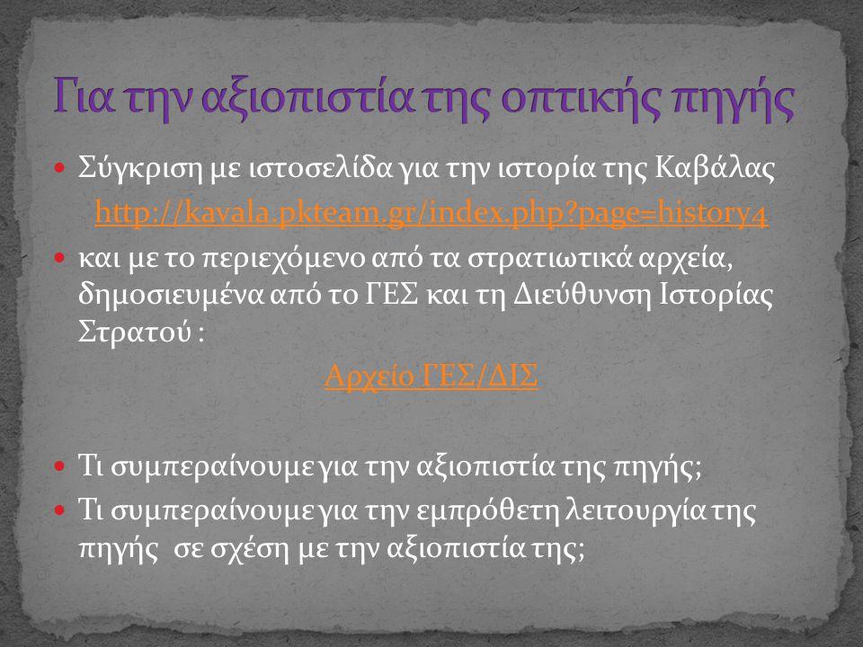 Σύγκριση με ιστοσελίδα για την ιστορία της Καβάλας http://kavala.pkteam.gr/index.php?page=history4 και με το περιεχόμενο από τα στρατιωτικά αρχεία, δη