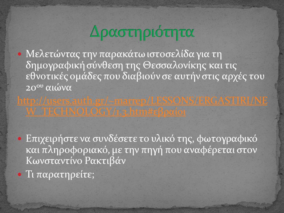 Μελετώντας την παρακάτω ιστοσελίδα για τη δημογραφική σύνθεση της Θεσσαλονίκης και τις εθνοτικές ομάδες που διαβιούν σε αυτήν στις αρχές του 20 ου αιώ