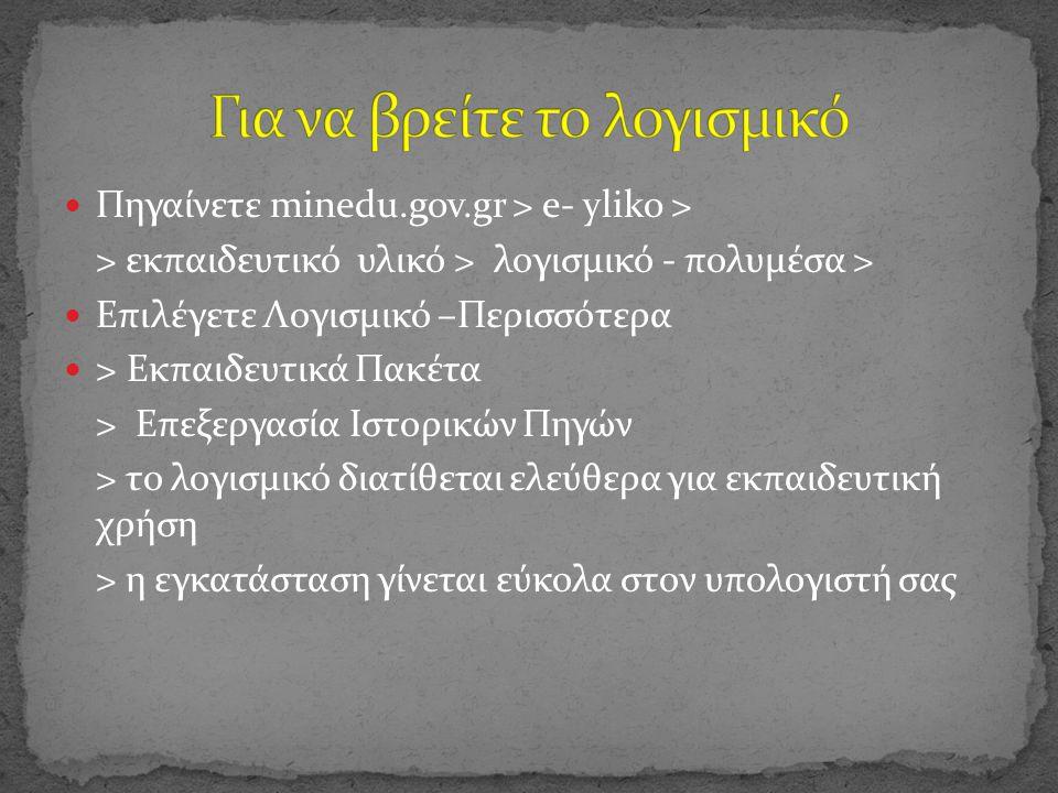 Πηγαίνετε minedu.gov.gr > e- yliko > > εκπαιδευτικό υλικό > λογισμικό - πολυμέσα > Επιλέγετε Λογισμικό –Περισσότερα > Εκπαιδευτικά Πακέτα > Επεξεργασί